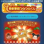 LINEとNHN PlayArt、『LINE:ディズニー ツムツム』で2018年を締めくくる新イベント「年末年始ツムツムくじ!」を開催!