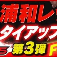 サイバード、『BFB 2015 - サッカー育成ゲーム』で浦和レッズとのタイアップ第3弾を実施 レジェンド「福田正博」選手がゲーム内に登場!