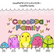 ユナイテッド、きせかえコミュニティアプリ『CocoPPa』題材のアニメを米国で放映開始…米国での『CocoPPa』のさらなる拡大を狙う