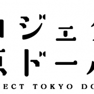 スクエニ、『プロジェクト東京ドールズ』で『スクスト2』『とじとも』とのコラボ詳細を21時放送の「スクウェア・エニックス美少女フェスティバル」にて発表!