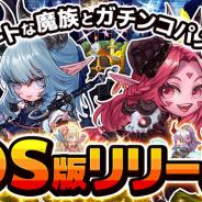 CREST、パズルRPG『ヘキサゴンダンジョン:アルカナの石』iOS版の配信を開始! リリース記念キャンペーンも