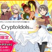 グッドラックスリー、ブロックチェーン技術を活用したアイドルお絵描きゲーム『CryptoIdols』のβ版サービスを開始!