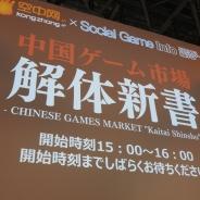 【TGS2017】KONGZHONG JP、パネルディスカッション「中国ゲーム市場解体新書」を開催!日中ゲームビジネスに精通する識者が明かす中国産ゲームの日本進出と成功の秘訣
