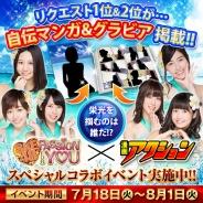 アイア、『SKE48 Passion For You』が雑誌「漫画アクション」とのコラボ企画を実施!