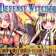 Newgate、タワーディフェンスゲーム『DefenseWitches』のAndroid版を配信開始…内田彩さん、荒川美穂さんら豪華声優陣が参加