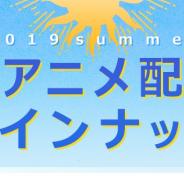 ドコモ・アニメストア、「彼方のアストラ」「とある科学の一方通行」など2019年夏アニメの配信ラインナップを発表