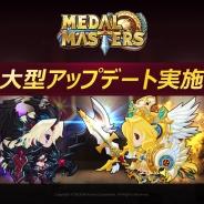 ネクソン、『メダルマスターズ』でギルド戦を実装 ギルド戦イベントや新属性「光属性英雄」開放、新コンテンツのリリースも