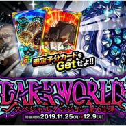 アソビズム、『ドラゴンポーカー』で新スペシャルダンジョン「ダークワールド」を開催!