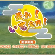 SEモバイル・アンド・オンライン、『毎日こつこつ俺タワー』にてバトルイベント「走れ!いも名月!」開催!