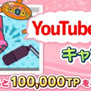 サイバーステップ、『トレバ』で「YouTuber応援キャンペーン」を開催! 動画投稿者に最大30万TPを提供