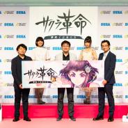 セガとディライトワークス、『サクラ革命 ~華咲く乙女たち~』発表会中の映像をyoutube上で公開!