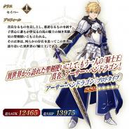 FGO PROJECT、『Fate/Grand Order』で「2300万DL記念ピックアップ召喚」を開催! 「アーサー・ペンドラゴン〔プロトタイプ〕」確率アップ中!