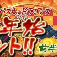 ガンホー、『パズル&ドラゴンズ』で「年末年始イベント!!」前半を本日より開催! 特別なレアガチャ「スーパーゴッドフェスガチャ」が登場!