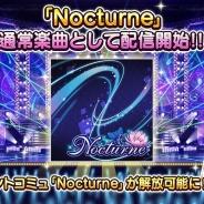 バンナム、『アイドルマスターシンデレラガールズ スターライトステージ』で楽曲「Nocturne」と「この空の下」を追加