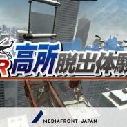 ヒューマックスエンタテイメント、CROSPO千葉浜野店に『VR高所脱出』と『VRカスタムコースター』を導入
