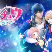 リベル、『アイ★チュウ』のオンラインサービスを7月6日で終了 オフライン版も提供予定