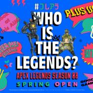 SIE、オンラインeスポーツイベント「PLAY ALIVE 2021: Apex Legends Season 08 Spring Open」を3月6日、3月13日に開催