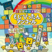 バンナム、PS4/STEAM/スマホ向け『ことばのパズル もじぴったんアンコール』を発売! 各PFで体験版・入門版も配信!