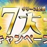 D-Creative、スマホ向けMMORPG『アイリス・オリジン』を配信開始! サービス開始を記念した「リリース記念!7大キャンペーン」を開催