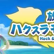 個人開発のShinnosuke Fujita、新作テキストRPG『放置系ハクスラモンスターズ』を配信開始!