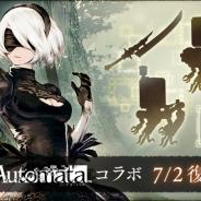 ポケラボとスクエニ、『SINoALICE -シノアリス-』で「NieR:Automata」復刻コラボイベントを7月2日に開催決定 新ジョブが登場する限定ガチャも