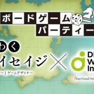 ディライトワークス、ボードゲーム交流会の第6回を12月5日に開催決定! 参加者募集開始! カナイセイジ氏と白坂翔氏によるトークセッションも