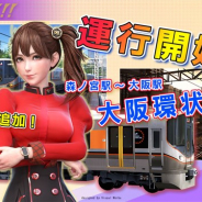 タイトー、電車運転士体験ゲーム「電車でGO!!」で稼働1周年を記念したVer.3.0大型アップデートを実施 稼働1周年を記念した企画も多数展開