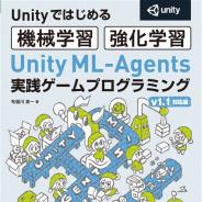 ボーンデジタル、書籍「Unity ML-Agents実践ゲームプログラミング v1.1対応版」を8月上旬に刊行 ゲームAIについてを基礎から実践的に習得