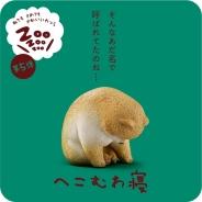 タカラトミーアーツ、『ZOO ZOO ZOO へこむわ寝』を11月より発売…ガチャブランド「パンダの穴」シリーズ第37弾