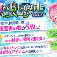 DMM GAMES、『かんぱに☆ガールズ』で「かんぱに☆ルカのおもてなしキャンペーン!」を開催! 経験値アップアイテム「雫飴」登場