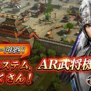 Hero EntertainmentとTCI、『新三國志』で11月21日予定の大型アップデートの詳細を公開…AR武将、洛陽争奪戦などの7つの新コンテンツ・システムを実装