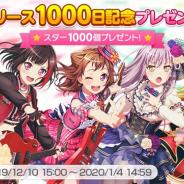 ブシロードとCraft Egg、『ガルパ』が本日よりリリース1000日を記念したキャンペーンを開催 「スター×1000」プレゼントなど