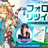 FUNPLE STREAM、『メリーガーランド』公式Twitterで声優・桑原由気さんのサインが当たるキャンペーンを開催!