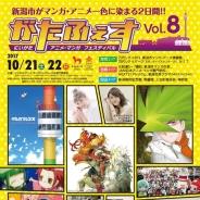 新潟市、マンガ・アニメの祭典「がたふぇすVol.8」を10月21日・22日開催…「けものフレンズ」コラボ企画やアニソンライブ、 コスプレ、 新潟出身作家の作品展など