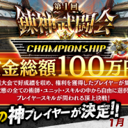 NCジャパン、『錬神のアストラル』初のオフライン大会「第1回錬神武闘会CHAMPIONSHIP」を来年1月19日に開催決定!