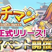 インゲーム、経営SLG『リトルリッチマン』5月28日よりサービス開始! 正式リリース記念のイベントも開催