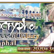 FGO PROJECT、『FGO』に関する10の最新情報を発表…「Apocrypha/Inheritance of Glory-Triumphal-」復刻開催やリアル脱出ゲーム開催など