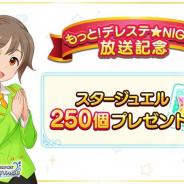 バンナム、『デレステ』で「もっと!デレステ☆NIGHT」の放送を記念した「スタージュエル 250個」のプレゼントを実施中!