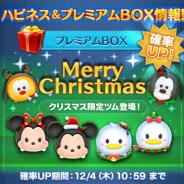 LINEとNHN PlayArt、『LINE:ディズニー ツムツム』に「クリスマス限定ツム」が登場。さらにゲーム中の一部BGMもクリスマスバージョンに