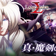 ZLONGAME、『ラングリッサー モバイル』に新キャラ「レインフォルス」と「ベティ」が登場! 期間限定ガチャ「赤き月、降臨」を実施