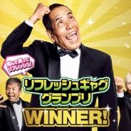 おさむちゃんAR ARで視聴する「リフレッシュギャグ グランプリ優勝者」はぼんちおさむさんに決定