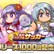 KONAMI、『実況パワフルサッカー』で「リリース1000日突破記念ログインボーナス」と「リリース1000日記念!ガチャ」を開催!