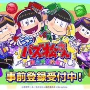 ディ・テクノ、『にゅ~パズ松さん 新品卒業計画』新情報を公開! 特製グッズが当たる事前登録キャンペーンを開始‼︎