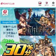 BOI、『幻獣契約クリプトラクト』と『ミトラスフィア』で「ドコモゲームフェス」開催! Google Play決済でdポイント30%進呈