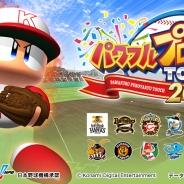 KONAMI、『実況パワフルプロ野球』の事前登録者数が5万人を突破! 『パワフルプロ野球TOUCH2014』も累計200万ダウンロードを達成