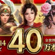 コーエーテクモ、『三國志14』の世界累計出荷本数が40万本突破 Steam英語版も発売、ローンチディスカウントを実施中