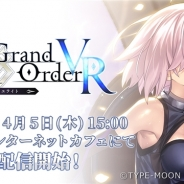 Fate VRドラマ『Fate/Grand Order VR feat.マシュ・キリエライト』が「VIRTUAL GATE」で4月5日より配信決定