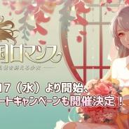 TOJOY Game、育成シミュレーションRPG『三国ロマンス~乱世を終える少女』をリリース