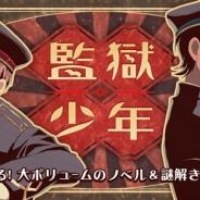 SEEC、長編ミステリーノベルゲーム『監獄少年』のiOS版を配信開始 物語に重点を置いた探索アドベンチャーゲーム