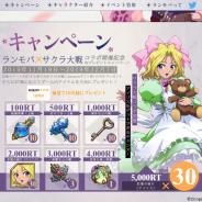 ZLONGAME、『ラングリッサー モバイル』の『サクラ大戦』コラボCPを実施中 Amazonギフト券1万円を抽選でプレゼント